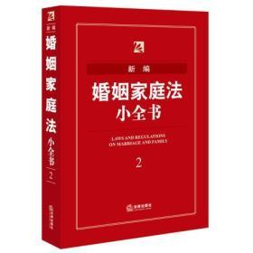 新编婚姻家庭法小全书 正版 法律出版社法规中心  9787511888778