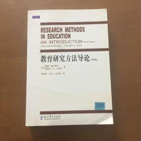 教育研究方法导论(第9版)[美]威廉·维尔斯马 正版含盘
