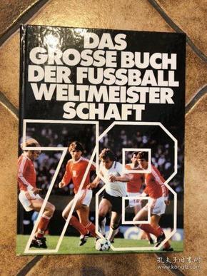 原版1978世界杯硬精画册