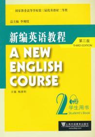 新编英语教程学生用书2(第3版) 正版 梅德明  9787544625579