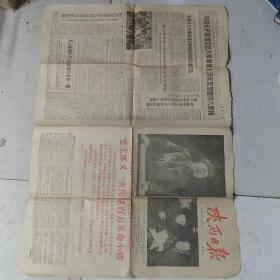 陕西日报(1966年9月16日)