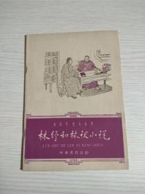 中国历史小丛书(林舒和林译小说)