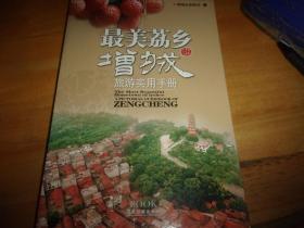 最美荔乡 : 增城旅游实用手册--带原书签