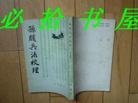 孙膑兵法校理  繁体竖版