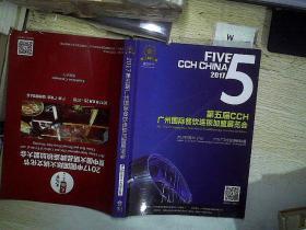 2017 第五届广州国际餐饮连锁加盟展览会 .