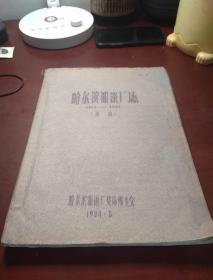 哈尔滨油漆厂志 1929-1984 (初稿)  油印本