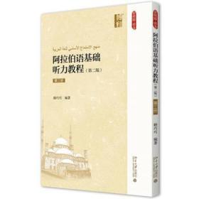 新丝路语言 第2版 阿拉伯语基础听力教程 第3册 正版 顾巧巧  9787301269015