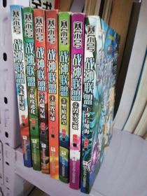 赛尔号 战神联盟:1  2 3 4 5 7 8(7册合售)【实物拍图 品相自鉴】