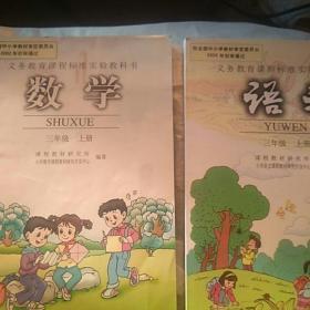 2002年小学三年级语文,数学上册,(数学八五品)2本合售