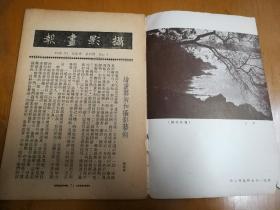 民国24年【摄影画报】十一卷四期(老照片多,日本摄影杰作选辑)