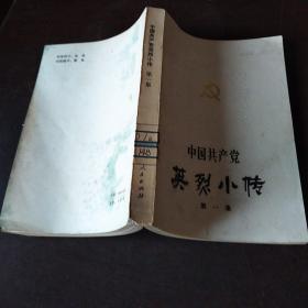 中国共产党应列小传  第一集