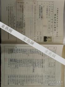 """前国立北京法政大学毕业,1919北京高等审判所律师,民国期间历任安徽各地方政府承审员、审判官,定远""""王*钧*宝(楚珩)""""56民革入党申请书一份"""