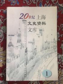 20世纪上海文史资料文库(1)