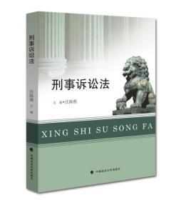 刑事诉讼法 正版 汪海燕   9787562063872