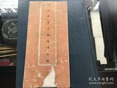 清代早期彩绘(松江府华亭县海塘全图)经折装一册全