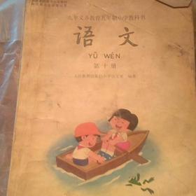 九年义务教育小学语文第十册