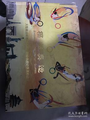 福利奥运大型奥运邮票货币彩绘银质纪念章珍藏册。