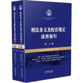 刑法条文及配套规定适用指引(上下) 正版 人民法院刑事审判庭  9787509370438
