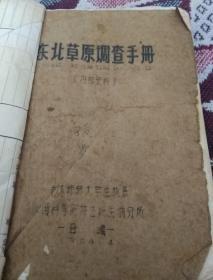 东北草原调查手册(内部资料)