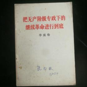 《华国锋~把无产阶级专政下的继续革命进行到底》1977年人民出版社