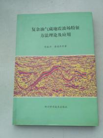复杂油气藏地震波场特征方法理论及应用