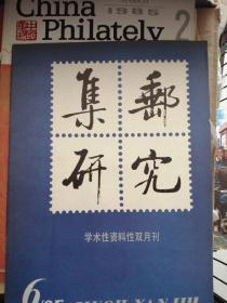 集邮研究   1985.6