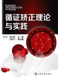 循证矫正理论与实践 正版 宋行,朱洪祥  9787122185020