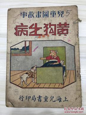 儿童图画故事 黄狗生病 民国37年版 宗亮寰著 32开一册全