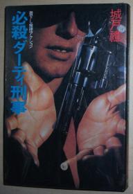 日文原版书 必杀ダーティ刑事 単行本 – 1985 城戸礼  (著) / 致命的侦探 罪犯推理小说