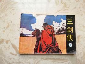 世界文学名著连环画丛书----三剑侠(下)