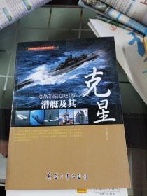 潜艇及其克星