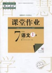 七年级上册语文课堂作业智慧学习RJ人教版武汉出版 9787558222887