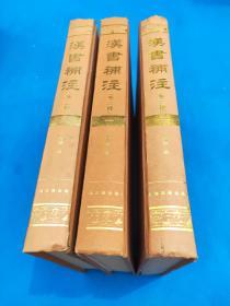 汉书补注(全三册)