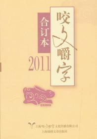 咬文嚼字-合订本-2011 正版 咬文嚼字编辑部...  9787545214727