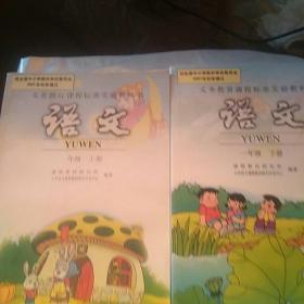 2005年义务教育小学课本一年级上,下册(2本合售)