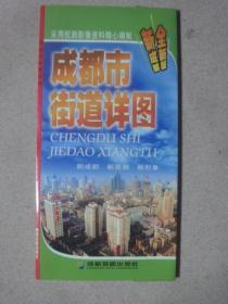 成都街道详图(2005年)