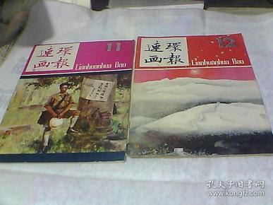 连环画报1983 11、12  2册合售