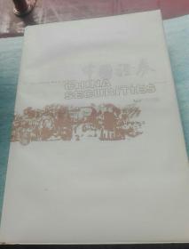 中国证券:1843~2000
