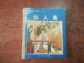 【仙人岛(聊斋志异绘本之北京..日文版)内页完好  精装