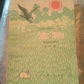 全日制初中课本生物(全一册)