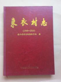 淄博周村区《东衣村志》(1368--2010)仅印600册