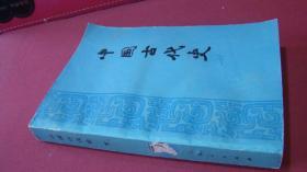 中国古代史  下册