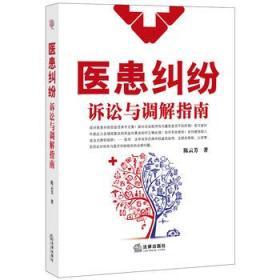 医患纠纷诉讼与调解指南 正版 芳  9787511875167