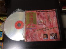 镭射影碟:粤语情歌12(九十年代最受欢迎的粤语情歌对唱荟萃)