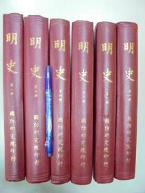 明史 六册全 1962年初版,16开精装
