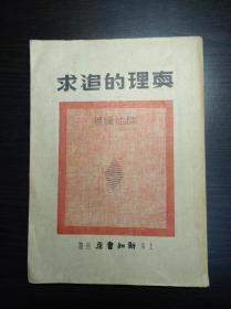 私藏好品!  1937年上海新知书店 《真理的追求》  陈建相著,字仲顺,福建泉州惠安人