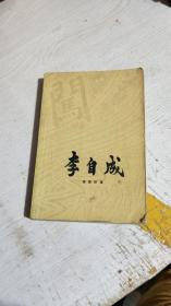 李自成第二卷上册(见图)