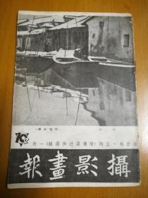 民国24年【摄影画报】十一卷五期(老照片多,陈传霖近作选辑)