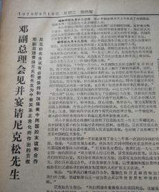 解放军电子工程学院正式成立!第四版,邓副总理会见并宴请尼克松先生!1979年9月19日《解放军报》
