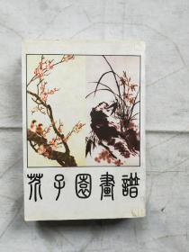 芥子园画谱